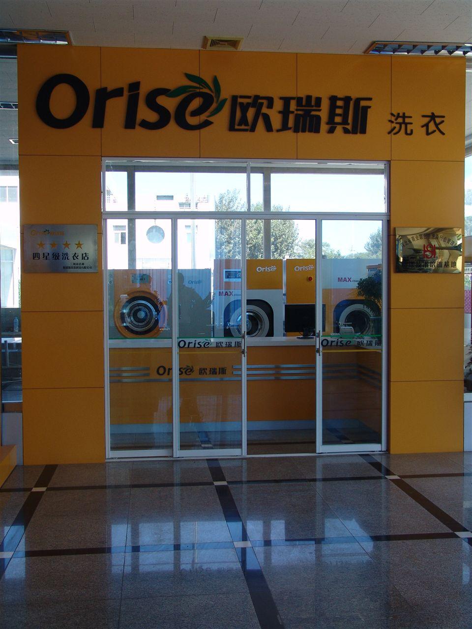 西安市洁神欧瑞斯洗涤设备销售ξ处