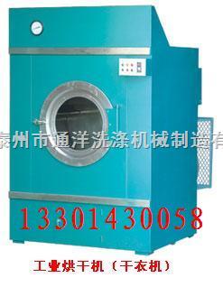 环保工业烘干机|环保干衣机|环保工业洗衣机