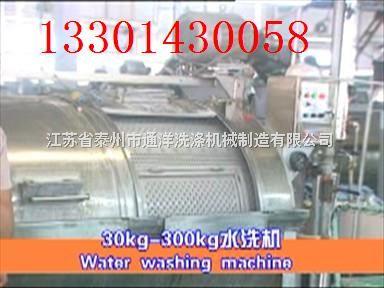 牛仔服装不锈钢洗染工业洗衣两用机