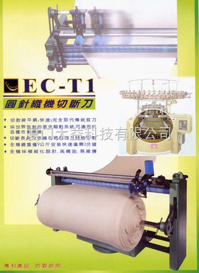 EC-T1-圆针织机切断工具