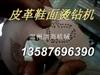 温州超声波烫钻机